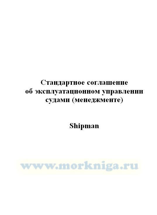 Стандартное соглашение об эксплуатационном управлении судами (менеджменте)._Shipman