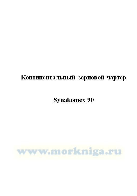 Континентальный зерновой чартер._Synakomex 90