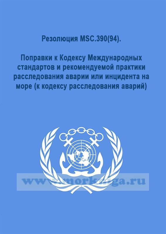 Резолюция MSC.390(94). Поправки к Кодексу Международных стандартов и рекомендуемой практики расследования аварии или инцидента на море (к кодексу расследования аварий)