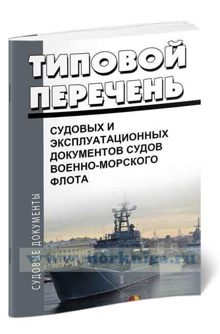 Типовой перечень судовых и эксплуатационных документов судов Военно-Морского Флота
