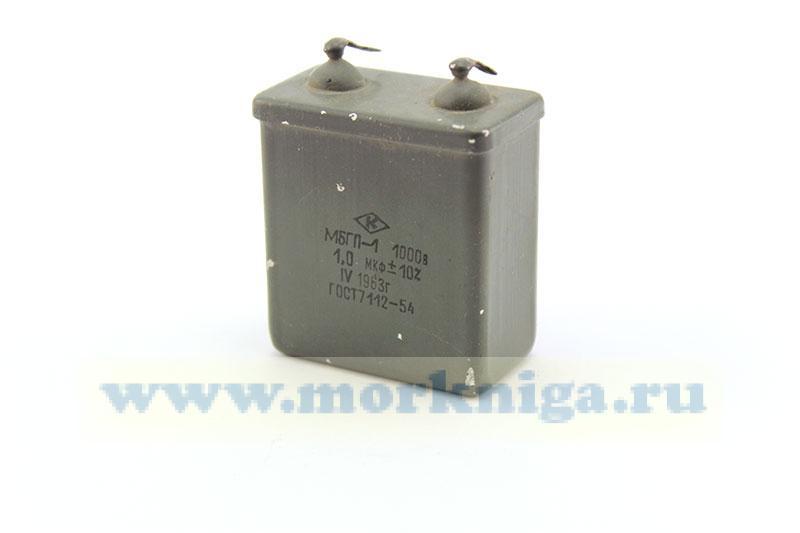 Конденсатор МБГП-1 1000В 1 мкФ 10%