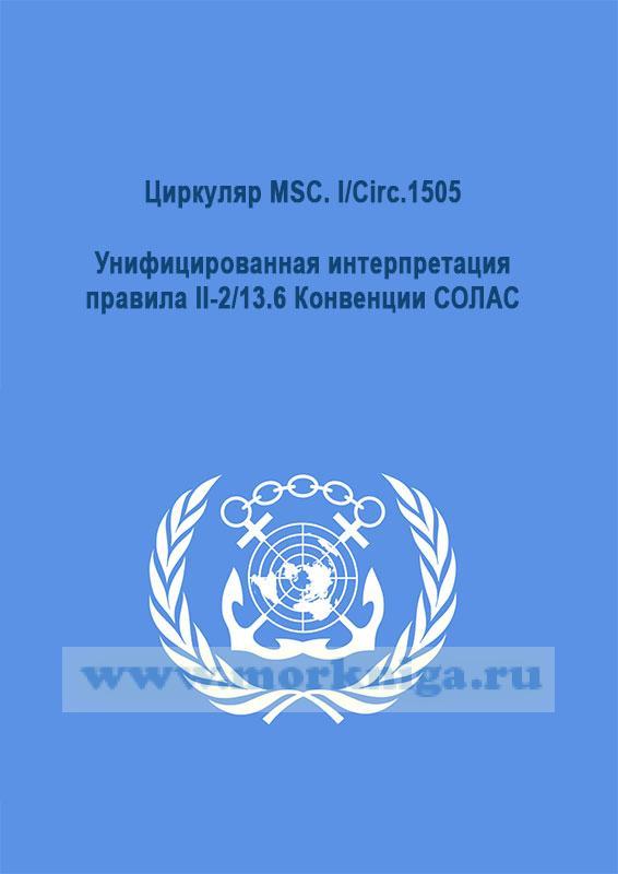 Циркуляр MSC. I/Circ.1505 Унифицированная интерпретация правила II-2/13.6 Конвенции СОЛАС