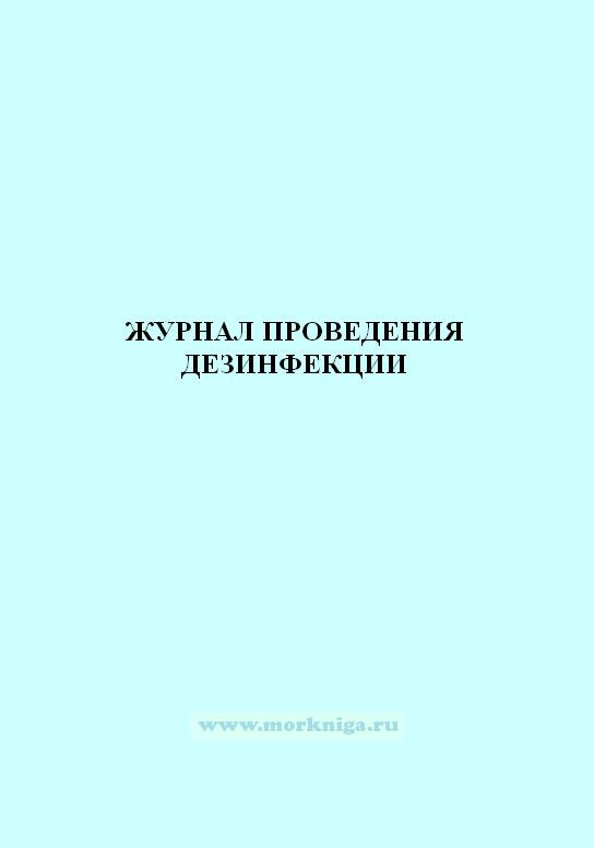 Журнал проведения дезинфекции на судах