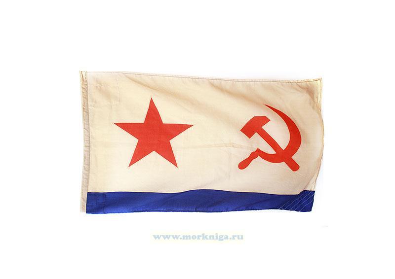 Флаг ВМФ СССР, б/у, оригинал