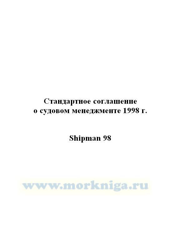 Стандартное соглашение о судовом менеджменте 1998 г._Shipman 98