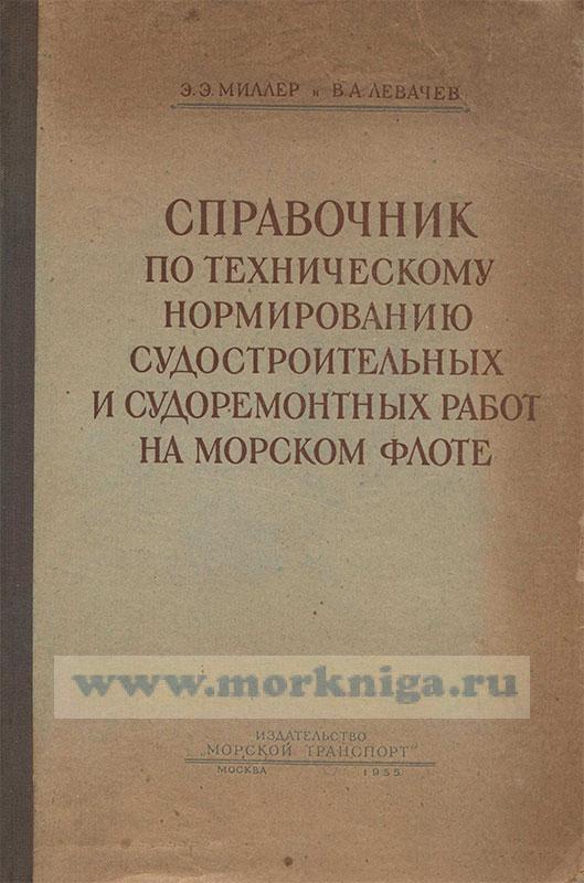 Справочник по техническому нормированию судостроительных и судоремонтных работ на морском флоте
