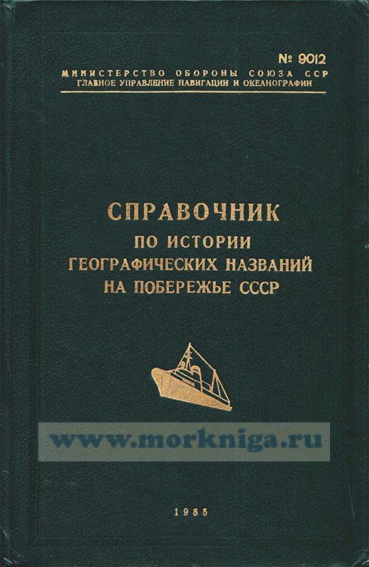 Справочник по истории географических названий на побережье СССР. Адм. № 9012