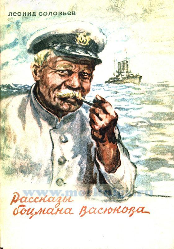 Рассказы боцмана Васюкова