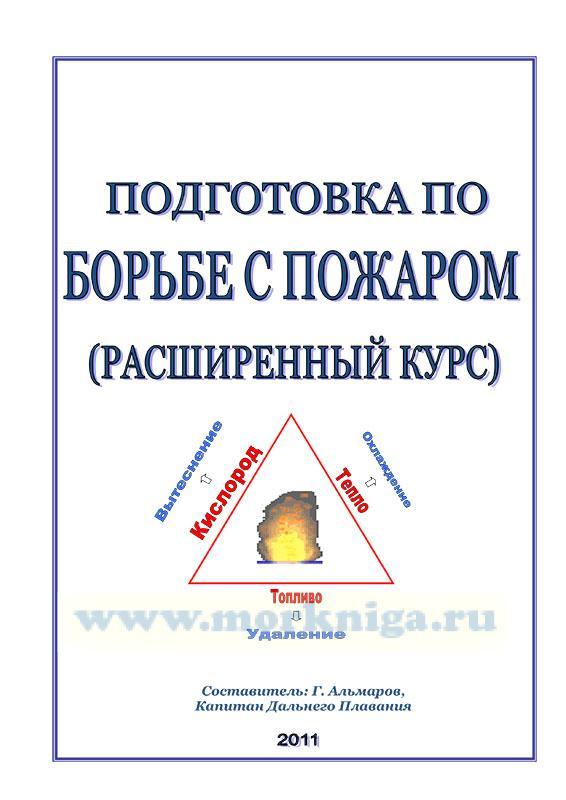 Подготовка по борьбе с пожаром (расширенный курс)