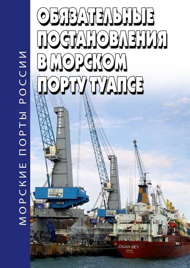 Обязательные постановления в морском порту Туапсе 2020 год. Последняя редакция