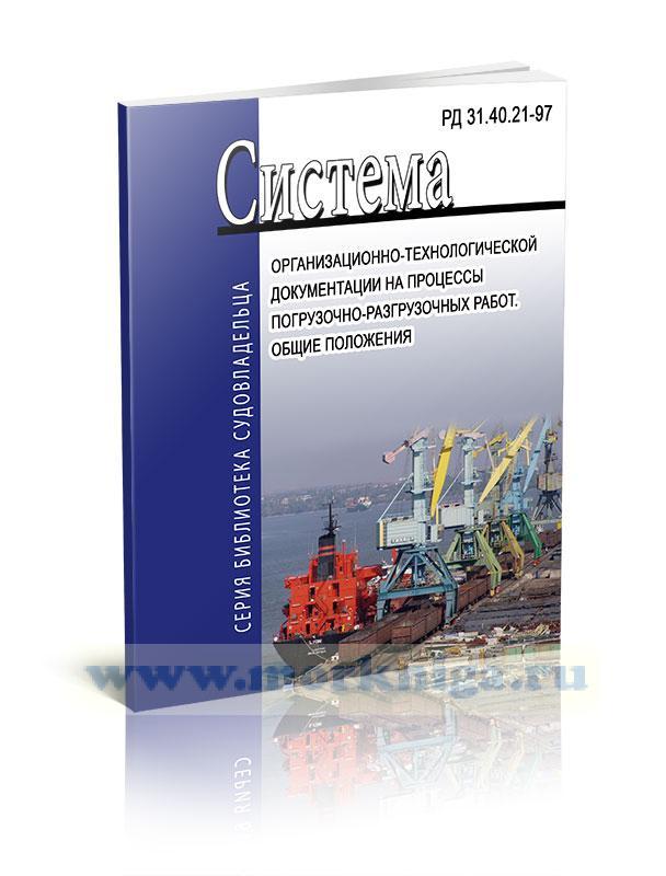 РД 31.40.21-97 Система организационно-технологической документации на процессы погрузочно-разгрузочных работ. Общие положения. Последняя редакция