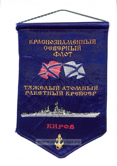 Вымпел Тяжелый атомный ракетный крейсер Киров