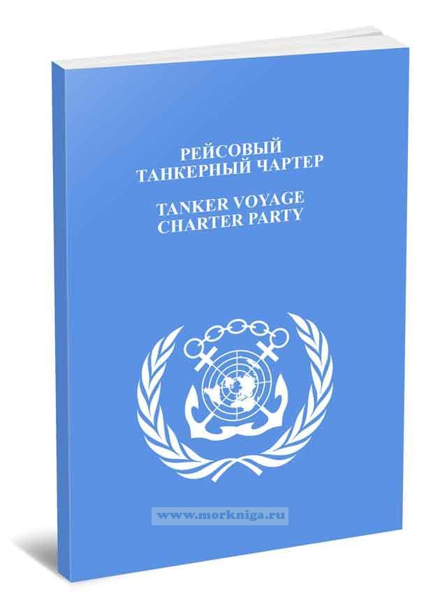 Рейсовый танкерный чартер._Tanker Voyage Charter Party