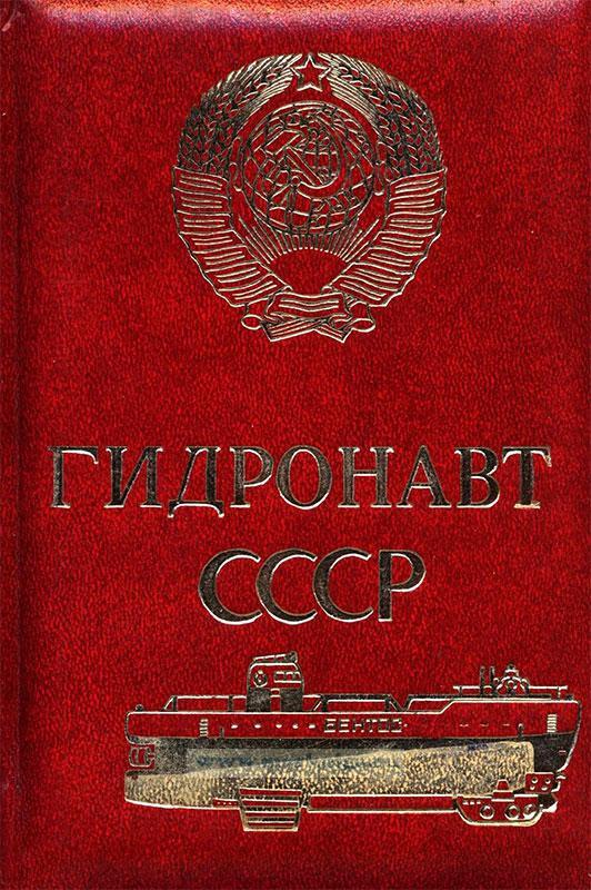 Личная книжка гидронавта СССР