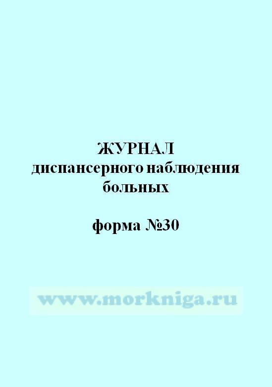 Журнал диспансерного наблюдения больных, форма №30