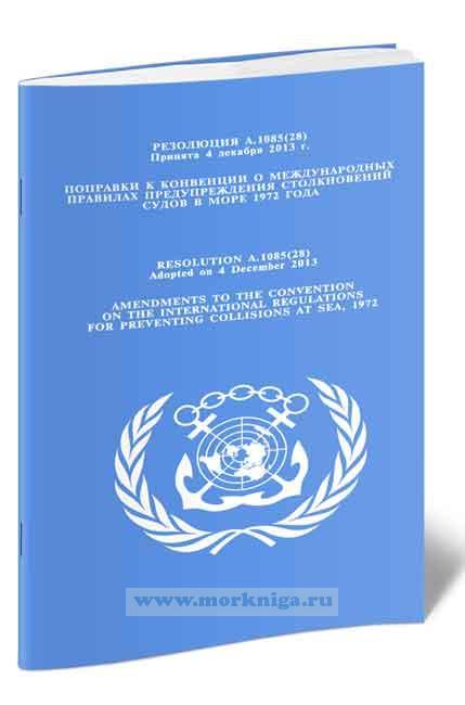 Резолюция А.1085(28) Поправки к Конвенции о Международных правилах предупреждения столкновения судов в море 1972 года
