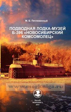Подводная лодка-музей Б-396 «Новосибирский комсомолец»