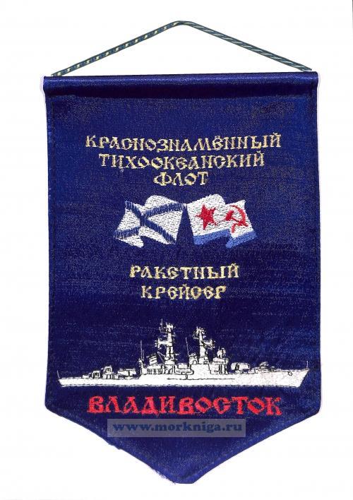 Вымпел Ракетный крейсер Владивосток