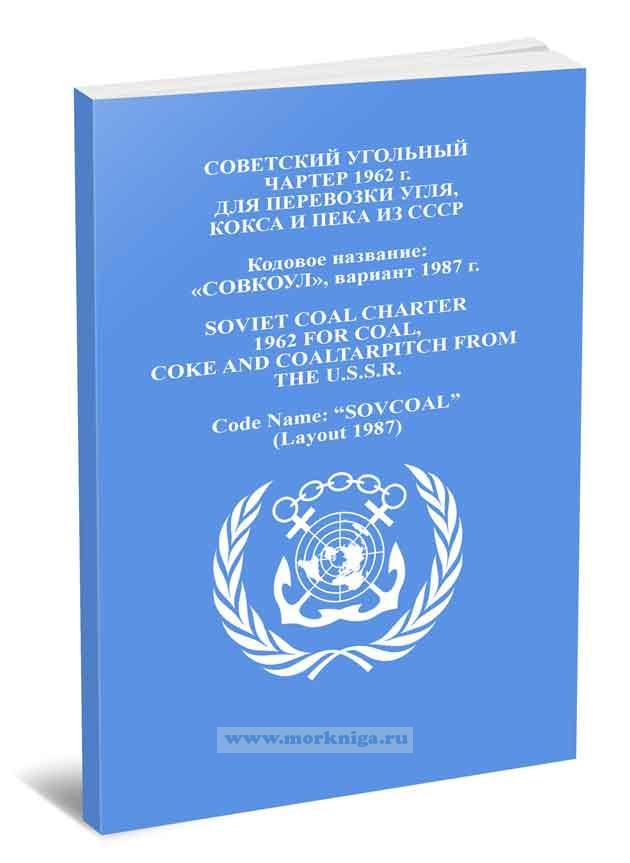Советский угольный чартер БИМКО для перевозок угля, кокса и пека из портов СССР, 1962 г._Sovcoal