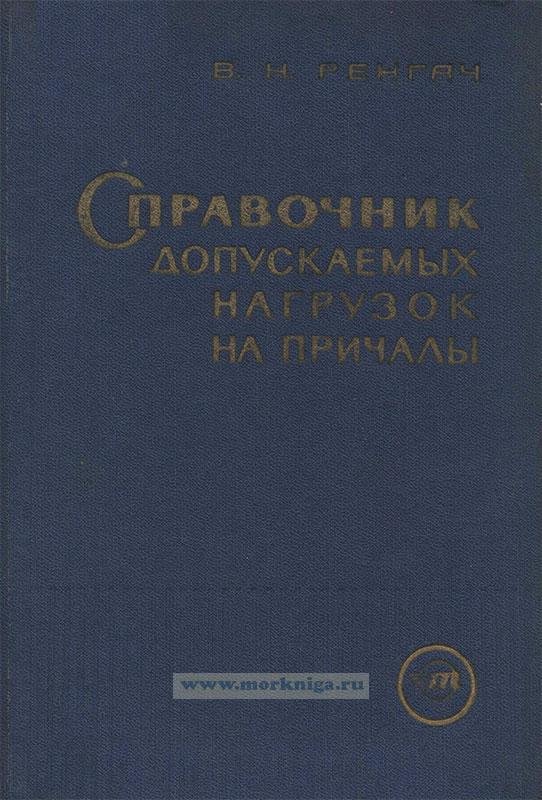 Справочник допускаемых нагрузок на причалы