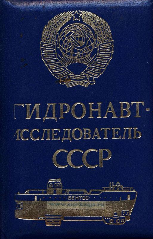 Личная книжка гидронавта-исследователя СССР