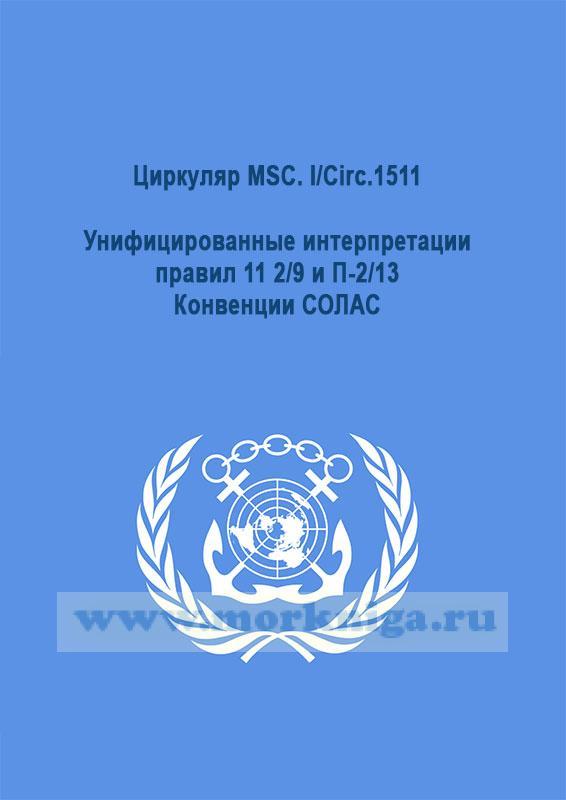 Циркуляр MSC. I/Circ.1511 Унифицированные интерпретации правил 11 2/9 и П-2/13 Конвенции СОЛАС