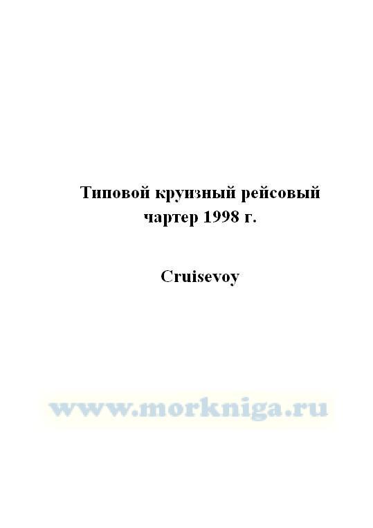 Типовой круизный рейсовый чартер 1998 г._Cruisevoy