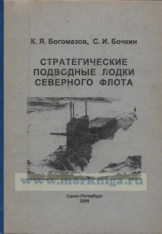 Стратегические подводные лодки Северного флота