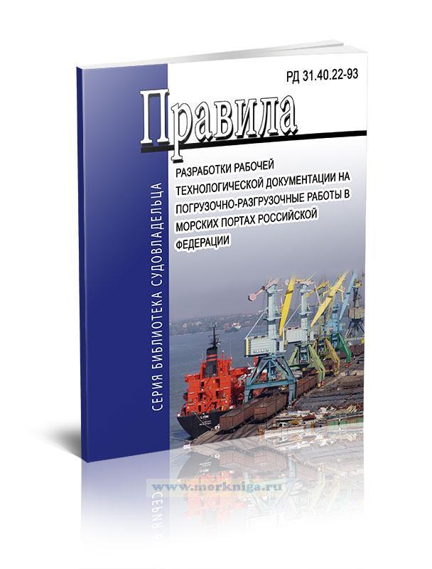 РД31.40.22-93 Правила разработки рабочей технологической документации на погрузочно-разгрузочные работы в морских портах Российской Федерации. Последняя редакция