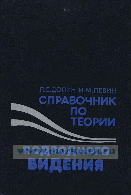 Справочник по теории подводного видения