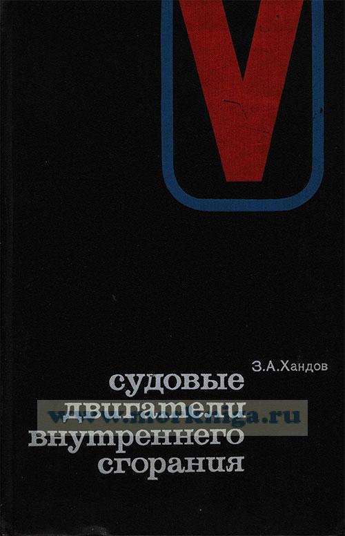 Судовые двигатели внутреннего сгорания (теория)