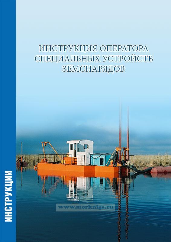 Инструкция оператора специальных устройств земснарядов