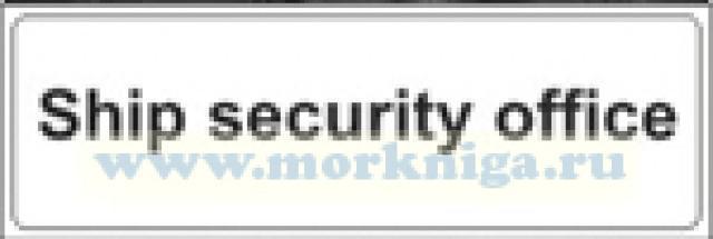 Cлужба охраны судна. Ship security office (самоклейка)