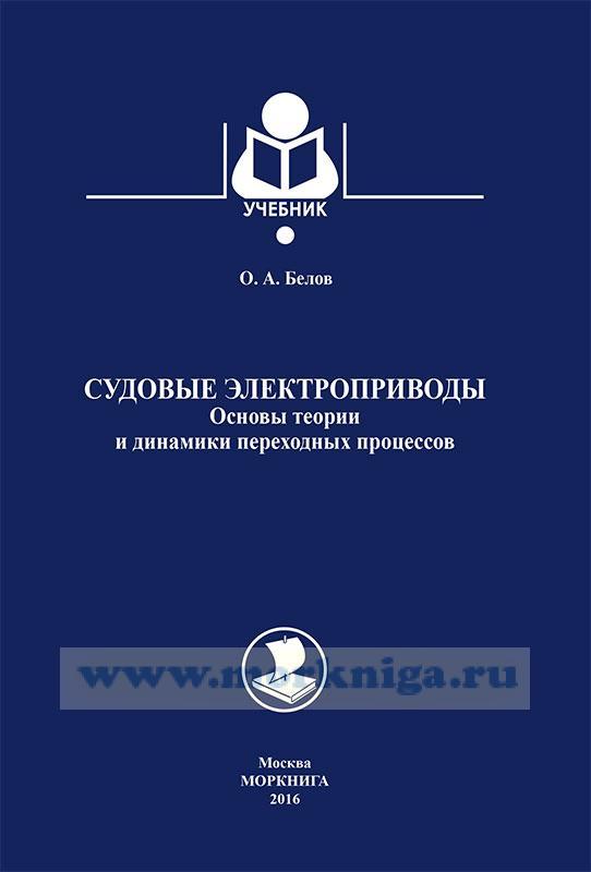 Судовые электроприводы. Основы теории и динамики переходных процессов