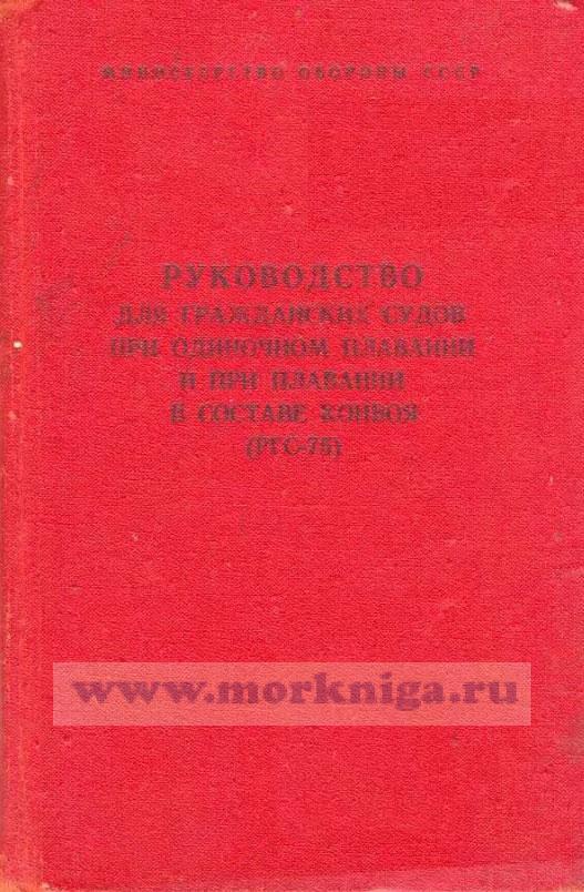 Руководство для гражданских судов при одиночном плавании и при плавании в составе конвоя (РГС-75)