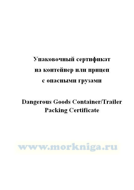 Упаковочный сертификат на контейнер или прицеп с опасными грузами._Dangerous Goods Container/Trailer Packing Certificate