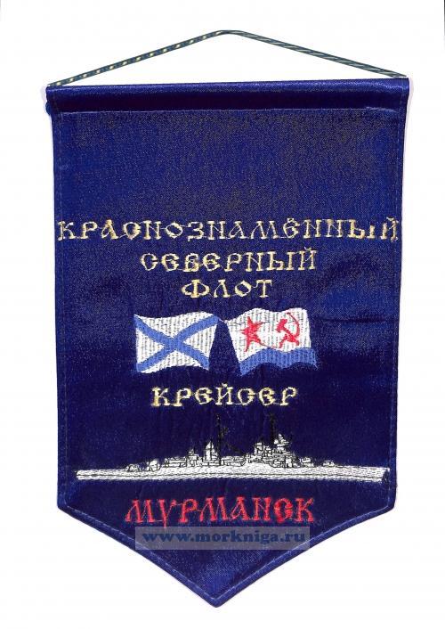 Вымпел Крейсер Мурманск