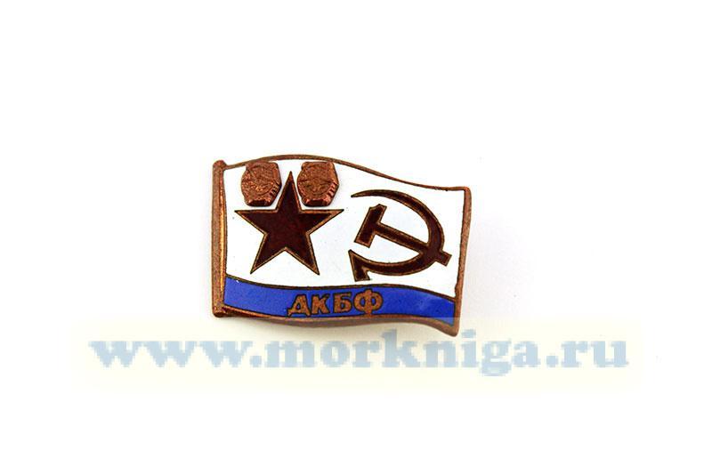 Нагрудный знак Дважды Краснознаменный Балтийский Флот (ДКБФ)
