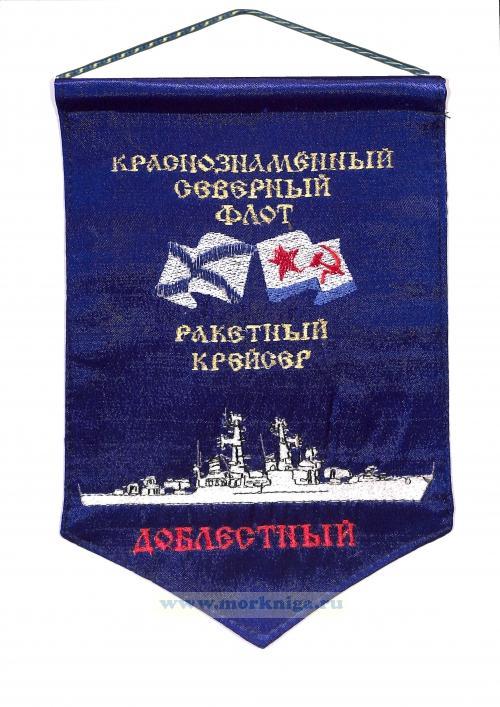 Вымпел Ракетный крейсер Доблестный