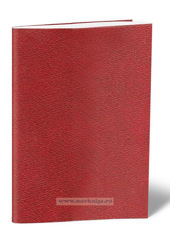 Книжка Боевой номер