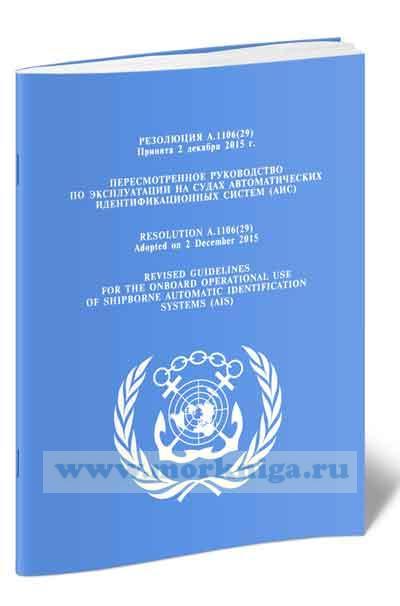 Резолюция A.1106(29) Пересмотренное Руководство по эксплуатации на судах автоматических идентификационных систем (АИС)