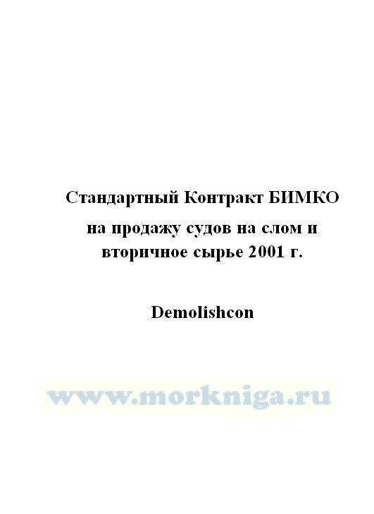 Стандартный Контракт БИМКО на продажу судов на слом и вторичное сырье 2001 г._Demolishcon