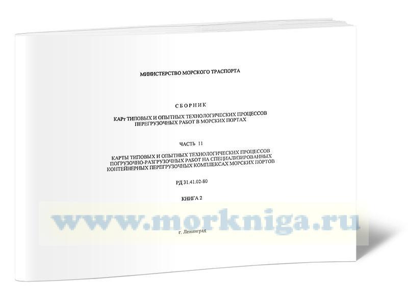 РД 31.41.02-80 Карты типовых и опытных технологических процессов погрузочно-разгрузочных работ на специализированных контейнерных перегрузочных комплексах морских портов. Книга 2