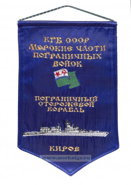 Вымпел Пограничный сторожевой корабль Киров