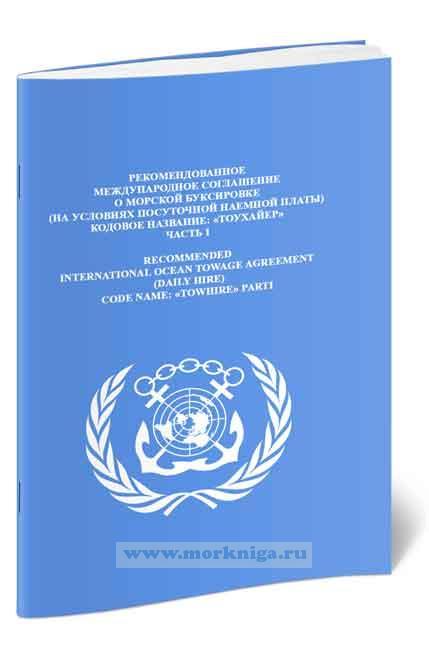 Международное соглашение о морской буксировке на условиях посуточной наемной платы._Towhire