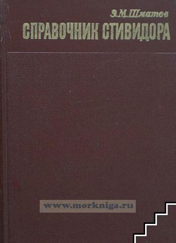 Справочник стивидора