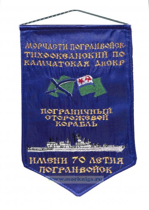 Вымпел Пограничный сторожевой корабль Имени 70 летия погранвойск