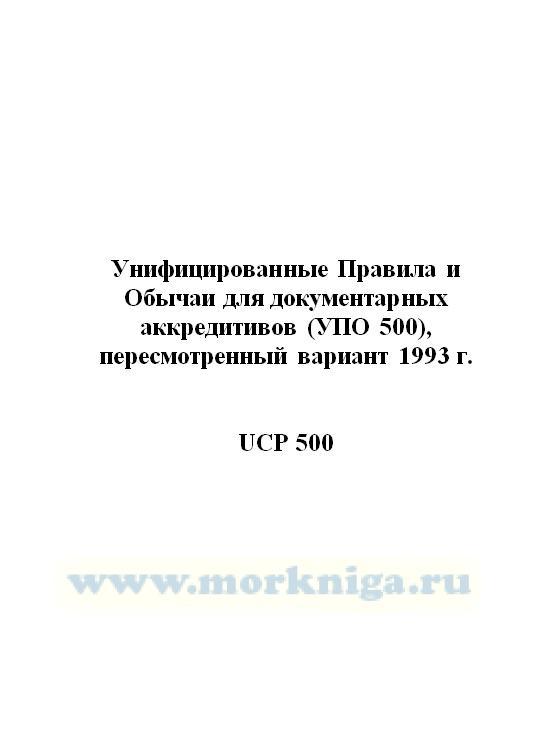 Унифицированные Правила и Обычаи для документарных аккредитивов (УПО 500), пересмотренный вариант 1993 г._UCP 500