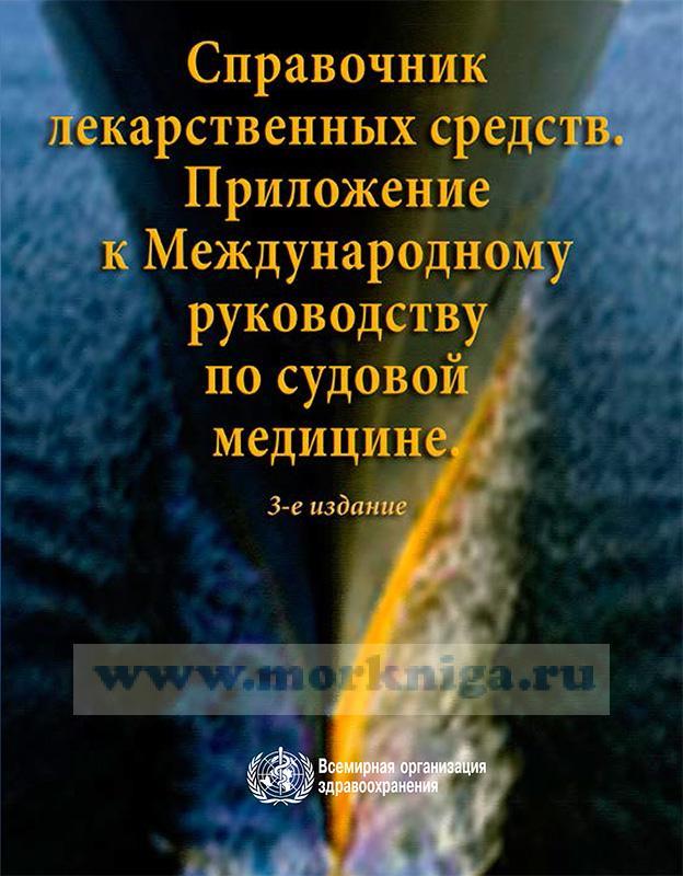 Справочник лекарственных средств. Приложение к Международному руководству по судовой медицине