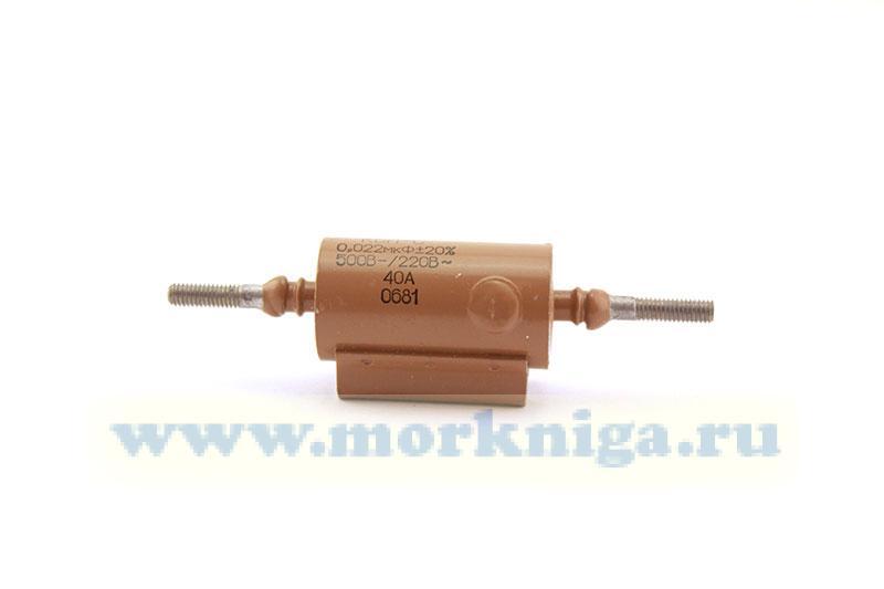 Конденсатор КБП-С 0,022 мкФ 500В-/220 В 40А 20%